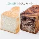 【送料無料 お試しセット】メイズ食パン1.5斤+バターデニッシュ1斤セレクト 2本セット