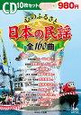 心のふるさと日本の民謡 CD10枚セット