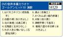 DVD音声多重カラオケ ゴールデンヒット10 演歌