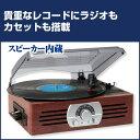 木製レコードプレイヤー(カセット付き)
