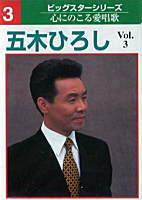 ミュージックテープ「ビッグスターシリーズ」五木ひろし2