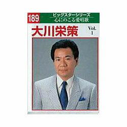 ミュージックテープ「ビッグスターシリーズ」大川栄策1