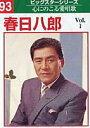 ミュージックテープ「ビッグスターシリーズ」春日八郎1