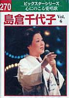 ミュージックテープ「ビッグスターシリーズ」島倉千代子6