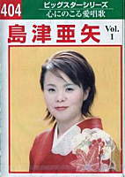 ミュージックテープ「ビッグスターシリーズ」島津亜矢1