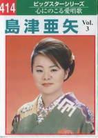 ミュージックテープ「ビッグスターシリーズ」島津亜矢3