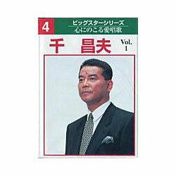 ミュージックテープ「ビッグスターシリーズ」千昌夫1