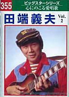 ミュージックテープ「ビッグスターシリーズ」田端義夫2