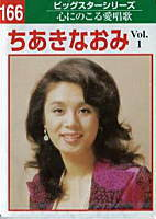 ミュージックテープ「ビッグスターシリーズ」ちあきなおみ1