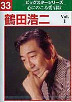 ミュージックテープ「ビッグスターシリーズ」鶴田浩二1