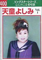 ミュージックテープ「ビッグスターシリーズ」天童よしみ1