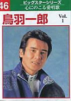 ミュージックテープ「ビッグスターシリーズ」鳥羽一郎1