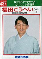 ミュージックテープ「ビッグスターシリーズ」福田こうへい1