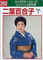 ミュージックテープ「ビッグスターシリーズ」二葉百合子1