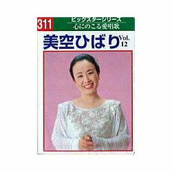 ミュージックテープ「ビッグスターシリーズ」美空ひばり12
