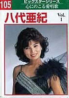 ミュージックテープ「ビッグスターシリーズ」八代亜紀1