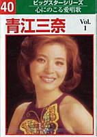 ミュージックテープ「ビッグスターシリーズ」 青江三奈1