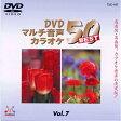 DVDマルチ音声カラオケ Vol.7