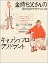 [ 翌日発送] 金持ち父さんのキャッシュフロー・クワドラント【中古】 著者 ロバート キヨサキ