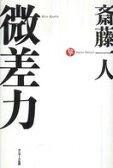 [送料無料 翌日発送] 微差力 単行本【中古】 著者 斉藤一人