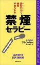 翌日発送 読むだけで絶対やめられる禁煙セラピー【中古】 -03-04-07-09-10-0113