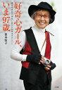 [ 翌日発送] 好奇心ガール、いま97歳 【中古】 著者 笹本 恒子 -1123