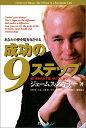 [ 翌日発送] 成功の9ステップ 【中古】 著者 ジェームス・スキナー