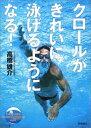 [ 翌日発送] クロールがきれいに泳げるようになる! 【中古】 著者 高橋 雄介 -0104
