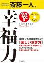 [送料無料 翌日発送] 幸福力(しあわせりょく)[CD付き] 【中古】 著者 斎藤一人