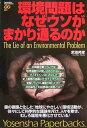 [ 翌日発送] 環境問題はなぜウソがまかり通るのか (Yosensha Paperbacks) 【中古】 著者 武田 邦彦