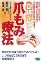 自律神経の働きを整える爪もみ
