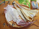 干たら 1袋入 + 汐スルメ 2匹(2匹×1袋入) セット 送料無料干し 干 たら 干したら 干し鱈 干しタラ 干物 プゴク 寒干したら干しいか 塩いか 通販 干し いか焼き 汐 いか イカ 国産 日本産 国内産ポイント10倍 10倍ポイント 楽天 ギフト