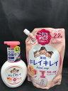 【即納】ライオン キレイキレイ薬用泡ハンドソープ フルーツミックスの香り 本体 【250ml】 +詰め替え用450ml