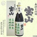 本格芋焼酎 宝山 蒸撰紅東 酒精乃雫 34度 1800ml ほうざん じょうせんべにあづま
