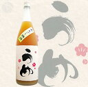 ≪梅酒≫ 梅乃宿 ふれあいあらごし梅酒 (梅乃宿 あらごし梅酒) 1800ml :うめのやど