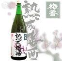 ≪梅酒≫ 梅香 熟成梅酒 1800ml :ばいこう