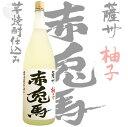 ≪果実酒≫ 薩州 芋焼酎仕込 赤兎馬 柚子 1800ml :せきとば
