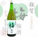 ≪梅酒≫雑賀 梅酒 720ml :さいか