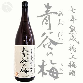 ≪梅酒≫ 七年熟成 極上梅酒 青谷の梅 1800...の商品画像