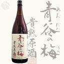 ≪梅酒≫ 青谷の梅 貴熟原酒 1800ml :あおだにのうめ きじゅくげんしゅ