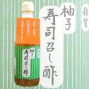 雑賀 柚子 寿司召し酢 300ml:さいか