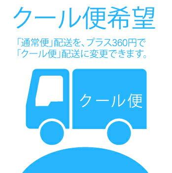 クロネコヤマト クール便(+360円)
