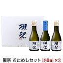 獺祭 飲み比べセット 純米大吟醸 専用化粧箱付 二割三分 三割九分 45 180ml×3本セット おためしセット