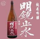 ≪日本酒≫ 明鏡止水 純米吟醸 1800ml :めいきょうしすい