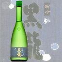300円クーポン有! ≪日本酒≫ 黒龍 特吟 720ml :こくりゅう