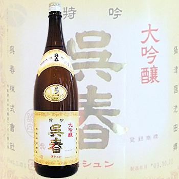 ≪日本酒≫ 呉春 大吟醸 1800ml :ごしゅん