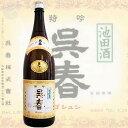 ≪日本酒≫ 呉春 特吟 1800ml :ごしゅん