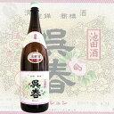 ≪日本酒≫ 呉春 普通酒 1800ml :ごしゅん