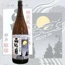 ≪日本酒≫ 雨後の月 特別純米 山田錦 1800ml :うごのつき やまだにしき