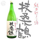≪日本酒≫ 扶桑鶴 純米にごり酒 1800ml :ふそうづる